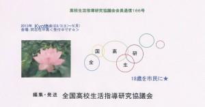 CCF20130617_00000